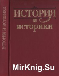 История и историки. Историографический вестник - 1995