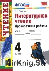 Литературное чтение. 4 класс. Проверочные работы