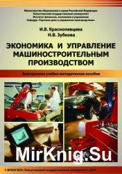 Экономика и управление машиностроительным производством