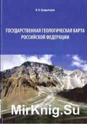 Государственная геологическая карта Российской Федерации