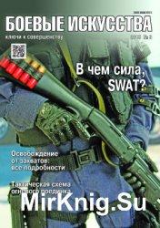 Боевые искусства - ключи к совершенству №3 2015