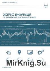 Экспресс-информация по зарубежной электронной технике №31 (октябрь 2016)