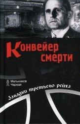 Конвейер смерти: тайны СС и гестапо