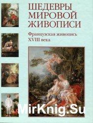 Шедевры мировой живописи. Французская живопись XVIII века