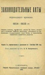 Законодательные акты переходного времени. 1904-1908 гг.