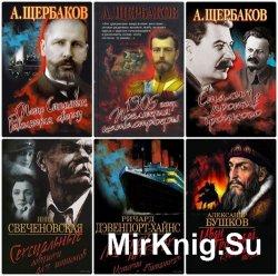 Серия «Загадки истории» (37 книг)
