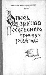 Опись архива посольского приказа 1626 года. Часть 2