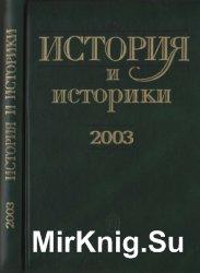 История и историки. Историографический вестник - 2003