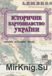 Історичне картознавство України Збірник наукових праць