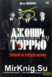 Джонни Торио. Первый из лордов мафии