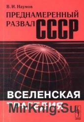 Преднамеренный развал СССР: Вселенская трагедия