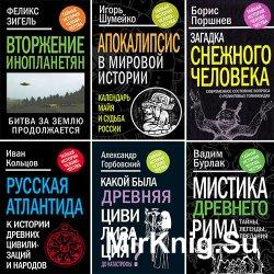 """Серия """"Тайная история человечества"""" (12 книг)"""