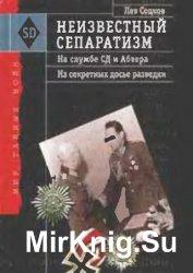 Неизвестный сепаратизм: на службе СД и Абвера. Из секретных досье разведки