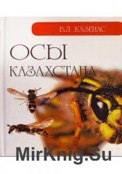 Осы Казахстана