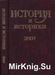 История и историки. Историографический вестник - 2007