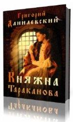 Княжна Тараканова  (Аудиокнига)