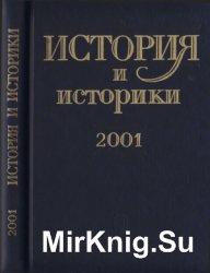 История и историки. Историографический вестник 2001