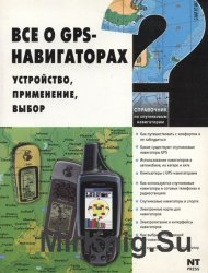 Все о GPS-навигаторах