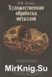 Художественная обработка металлов