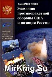 Эволюция противоракетной обороны США и позиция России (1945-2013)