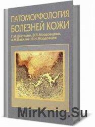 Патоморфология болезней кожи