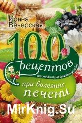 100 рецептов блюд при болезнях печени: вкусно, полезно, душевно, целебно