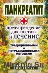 Панкреатит: предупреждение, диагностика и лечение традиционными и нетрадици ...