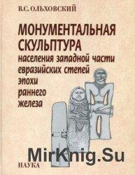 Монументальная скульптура населения западной части евразийских степей эпохи ...