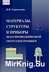 Материалы, структуры и приборы полупроводниковой оптоэлектроники