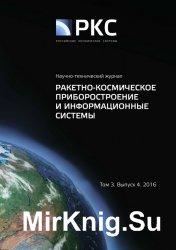 Ракетно-космическое приборостроение и информационные системы №4 (2016)