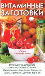 Витаминные заготовки