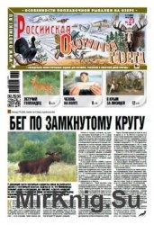 Российская Охотничья газета №23 2016