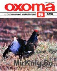 Охота и охотничье хозяйство №5 2014 г