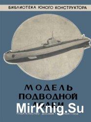 Модель подводной лодки с механическим двигателем