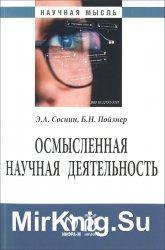 Осмысленная научная деятельность: диссертанту - о жизни знаний, защищаемых  ...
