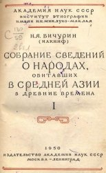 Собрание сведений о народах, обитавших в Средней Азии в древние времена в 3 ...