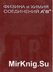 Физика и Химия Соединений AII-BVI