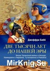 Две тысячи лет до нашей эры. Эпоха Троянской войны и Исхода, Хаммурапи и Ав ...