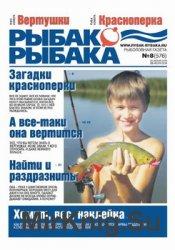 Рыбак рыбака №8 2016