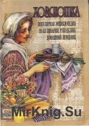Хозяюшка: популярная энциклопедия по кулинарии, рукоделию, домашний лечебни ...