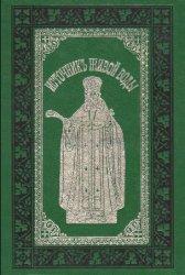 Источник живой воды: Жизнеописание святого праведного отца Иоанна Кронштадс ...