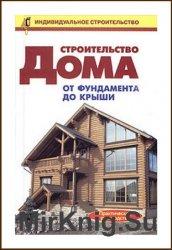 Строительство дома от фундамента до крыши: практическое руководство