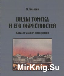 Виды Томска и его окрестностей