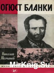 Огюст Бланки