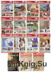 Годовая подшивка журнала «Советы профессионалов» за 2016 год