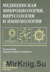 Медицинская микробиология, вирусология и иммунология
