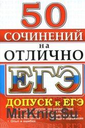 ЕГЭ. 50 сочинений на отлично. Допуск к ЕГЭ