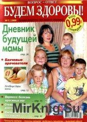 Будем здоровы! № 7, 2008