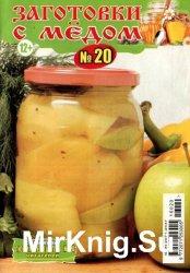 Любимые рецепты читателей. Спецвыпуск №20 2016. Заготовки с медом.