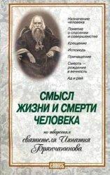 Смысл жизни и смерти человека: По творениям святителя Игнатия Брянчанинова
